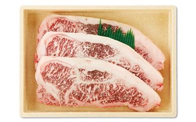 B001 常陸牛サーロインステーキ【365pt】