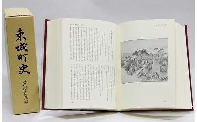 C-18 東城町誌 第4巻(近代現代資料編)