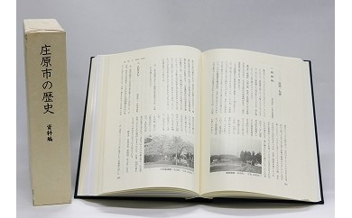 C-13 庄原市の歴史(資料編)
