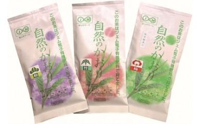 B‐053 鹿児島緑茶 自然のかほり 米丸製茶
