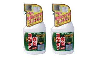C004 コケカビ取り2本セット【115pt】