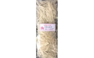 BG52 ★淡路島産 天草使用★ 天然糸寒天20g×4袋【10,000pt】