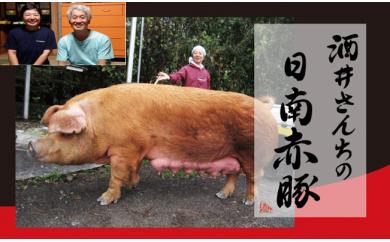 B106 酒井さんちの日南赤豚