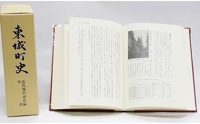 C-20 東城町誌 第6巻(近代現代通史編・年表)