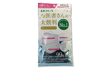 N006 ホギプレミアムマスクスモール1袋/3枚入り【165pt】