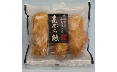P011登米市産小麦粉でつくった『あぶら麩』(いつも新鮮3本入りお徳用×20袋)【40pt】