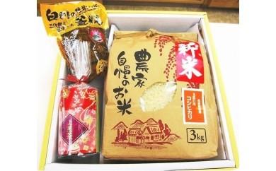 №21 美濃白川米とお茶セット