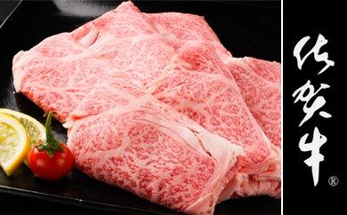 D40-H 最高級牛肉「佐賀牛」ローススライス しゃぶしゃぶ・すき焼き用 750g【チルド(冷蔵)でお届け】