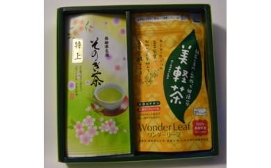 BAW001 【そのぎ茶】そのぎ茶&びわの葉茶「ワンダーリーフ」セット