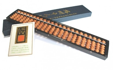 [№5824-0053]経済産業大臣指定 伝統的工芸品「播州そろばん」23桁樺玉