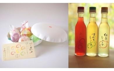 A026 阿波遊山・和菓子職人のじゅうす セット