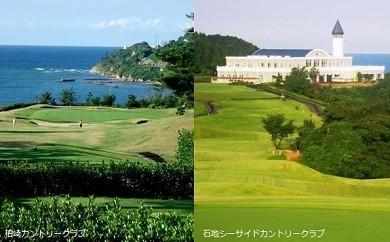 [D507]柏崎市内2ゴルフ場共通プレー招待券(平日ペア)