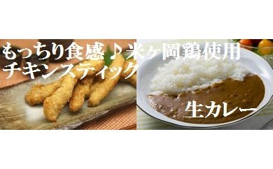 N799 もっちり食感♪こだわり配合資料育成!米ヶ岡鶏カレー&チキンスティックセット