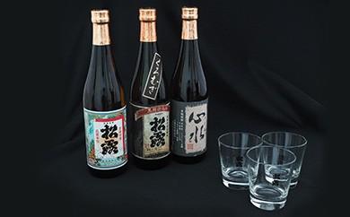 串間の酒蔵堪能シリーズ「松露3つの焼酎セット」 A-26