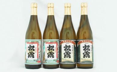 串間の酒蔵堪能シリーズ「白と黒の松露」 A-27