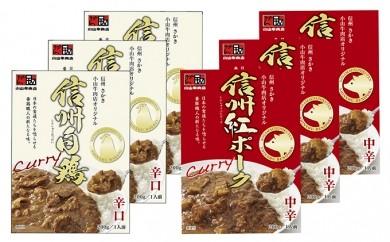 [№5729-0012]信州さかき 小山牛肉店オリジナルカレーセット