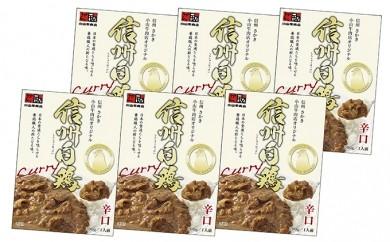 [№5729-0010]信州さかき 小山牛肉店オリジナル 信州白鶏カレー