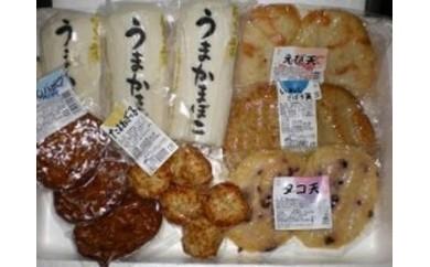 HK001 人気かまぼこセット(A)
