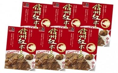 [№5729-0011]信州さかき 小山牛肉店オリジナル 信州紅ポークカレー