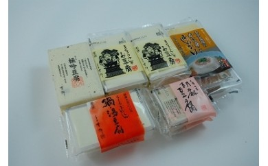 「楽粹」豆腐Aセット