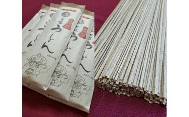 CK04 大田製麺所の手延べ古代米麺900g(150g×6袋)【10,000pt】