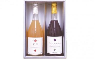 [№5657-0098]ナガノパープルジュースとりんごジュースセット