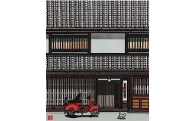 【S025】久保修ジクレー版画22 町並み【145pt】