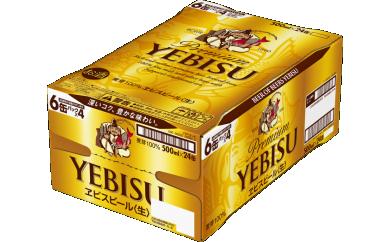 C-04ヱビスビール500mL缶24本入りセット