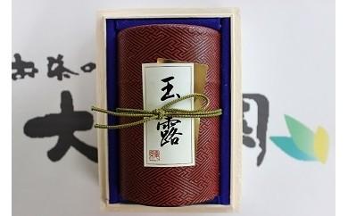 D41-OE 【ギフト対応】高級八女玉露 福岡県茶共進会 上位入賞 【生産者 大久保忠】