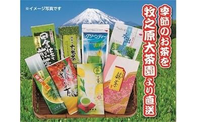 10-002 季節のお茶を牧之原大茶園より直送