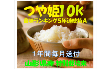 D-97 ☆特別栽培米「つや姫」10kg×12回(毎月)定期便
