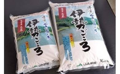 H29年産 玉城産米「伊勢ごころ」15kg