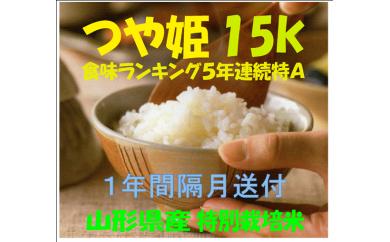 D-96 ☆特別栽培米「つや姫」15kg×6回(隔月)定期便