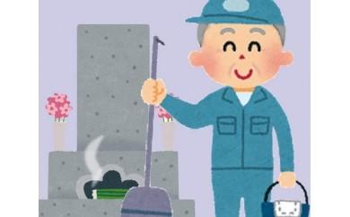 No.136 ご先祖様見守りサービス(1回分) / 代行サービス お墓 掃除 クリーニング 利用券 大分県 人気