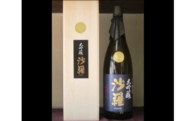 No.172 沙羅 大吟醸(1.8L)【20pt】