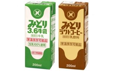 No.100 みどり牛乳とラクトコーヒーセット【20pt】