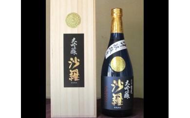 No.133 沙羅 大吟醸 斗瓶採り(720ml)【20pt】