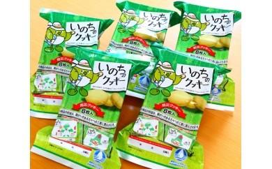 No.052 防災クッキー「いのちのクッキー」【10pt】