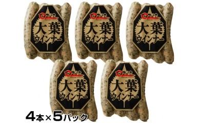 No.046 大葉ウィンナー(20本)【10pt】
