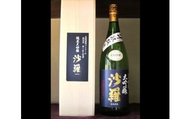 No.192 沙羅 純米大吟醸 斗瓶採り【40pt】