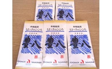 No.147 本格銘茶 豊八(和紙青袋 5袋)【30pt】