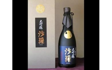No.132 沙羅 大吟醸(720ml)【10pt】
