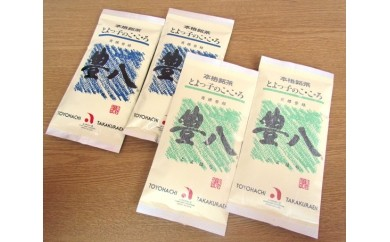No.099 本格銘茶 豊八(青袋・和紙緑袋 各2袋)【20pt】