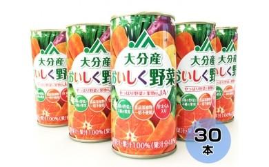 No.108 大分産おいしく野菜ジュース【10pt】