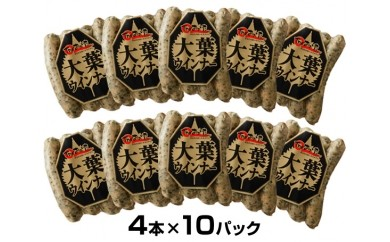 No.080 大葉ウィンナー(40本)【20pt】