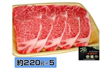 No.213 おおいた豊後牛 サーロインステーキ約1.1kg【60pt】