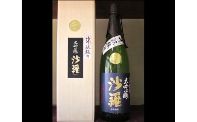 No.191 沙羅 大吟醸 斗瓶採り(1.8L)【30pt】