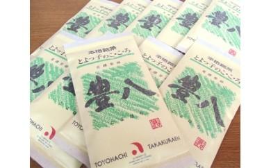 No.180 本格銘茶 豊八(和紙緑袋 10袋)【40pt】