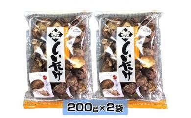 No.084 椎茸 200g×2 / しいたけ シイタケ 乾椎茸 干し 大分市 人気