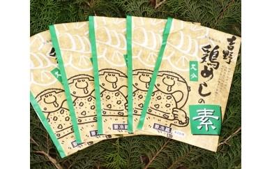 No.128 吉野鶏めしの素A【10pt】